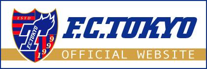 FC東京オフィシャルサイト