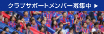 FC東京クラブサポートメンバー募集中!