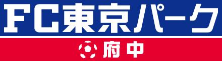 FC東京パーク府中ロゴ