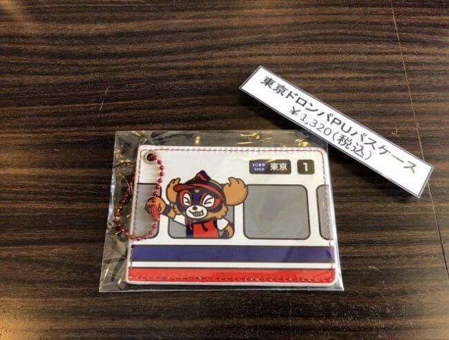 東京ドロンパと一緒に電車に乗ろう♪の画像