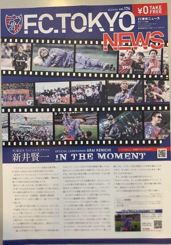 FC東京しか勝たん!!の画像