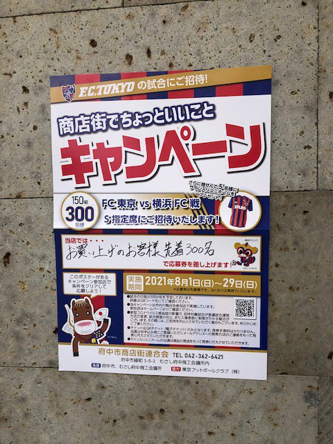 FC東京の試合にご招待キャンペーン実施中の画像