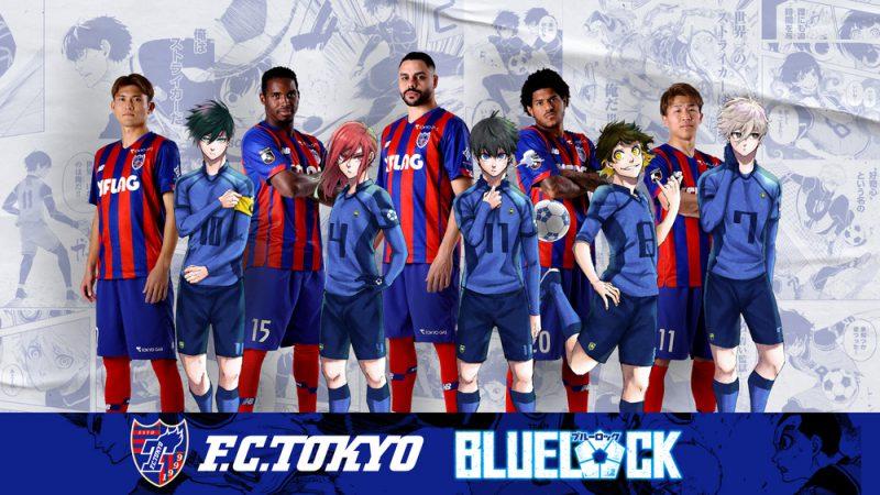 『FC東京×ブルーロック』コラボ!の画像