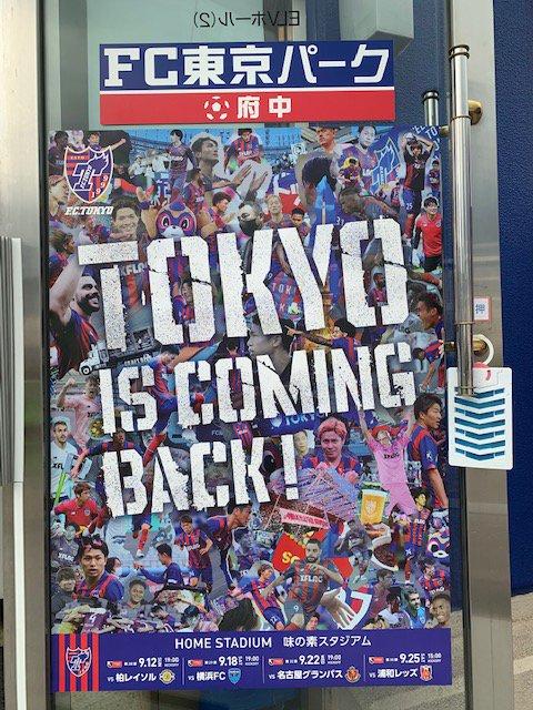 調布商店街によるFC東京応援企画♪の画像